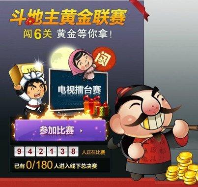 姚记联众斗地主黄金联赛 万元奖励天天送